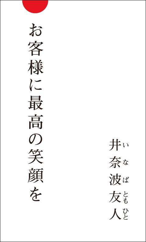 Tomohito Inaba