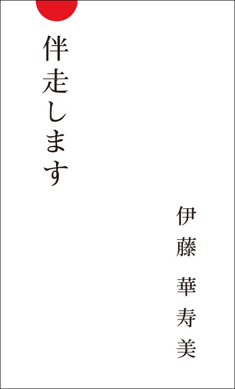 Kazumi Itou