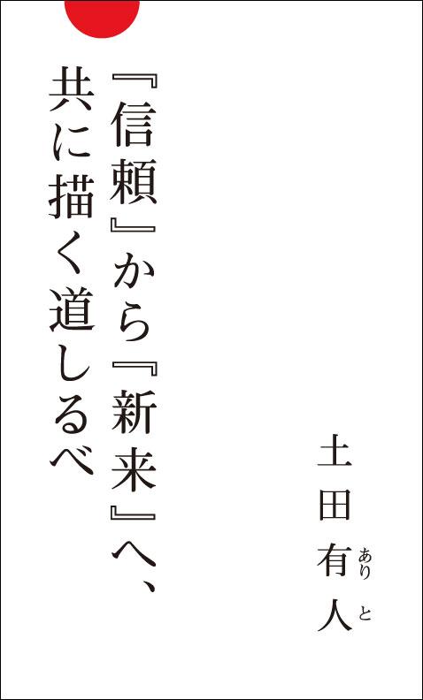 Arito Tsuchiida
