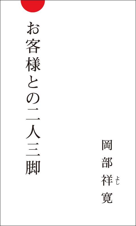 Yoshihiro Okabe