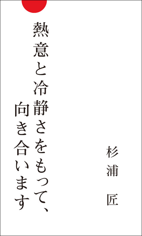 Takumi Sugiura