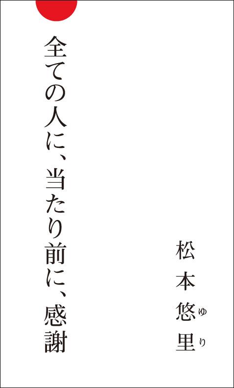 Yuri Matsumoto
