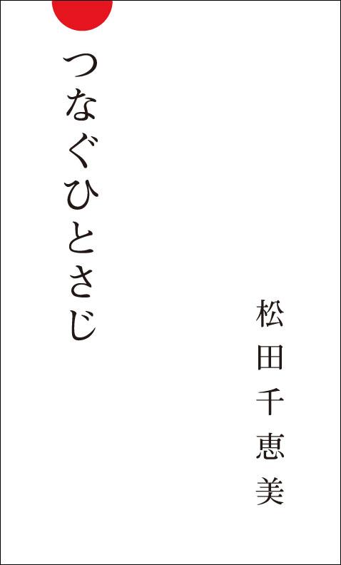 Chiemi Matsuda