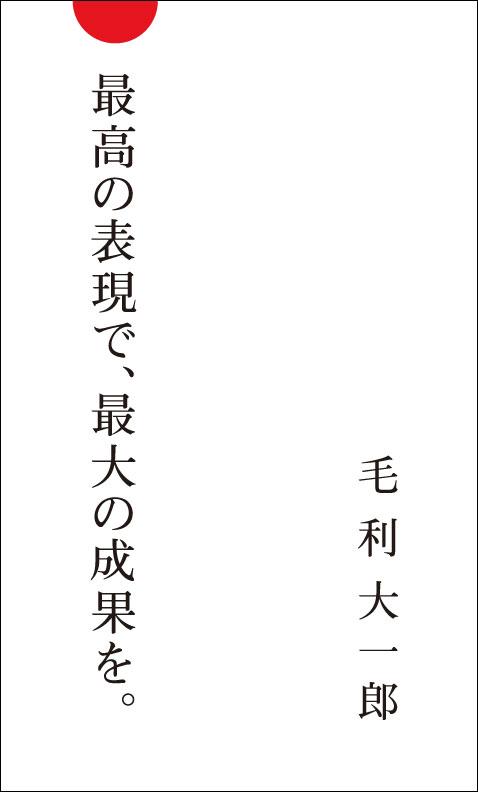 Daiichirou Mouri