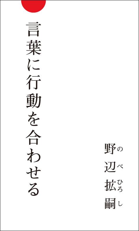 Hiroshi Nobe