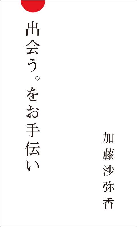 Sayaka Katou