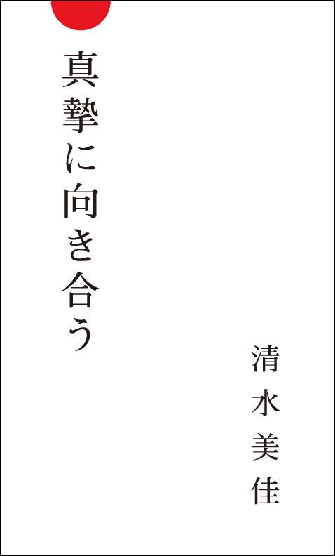Mika Shimizu