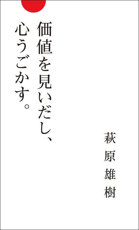Yuuki Hagiwara