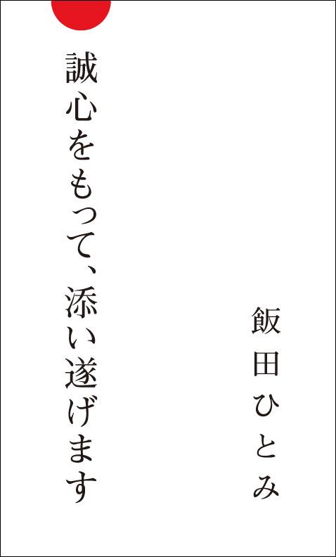 Hitomi Iida