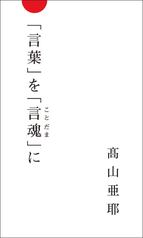 Aya Takayama