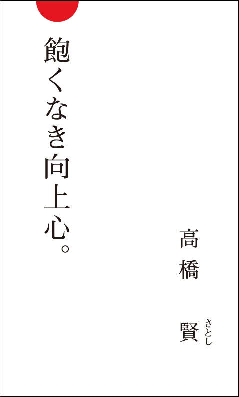 Satoshi Takahashi