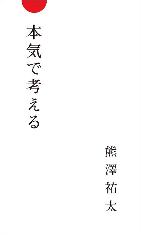 Yuuta Kumazawa