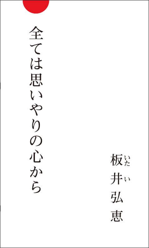 Hiroe Itai