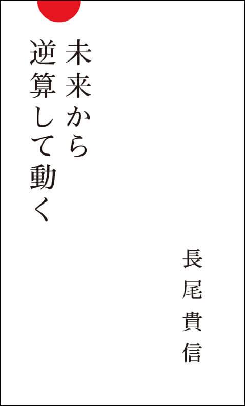 Takanobu Nagao