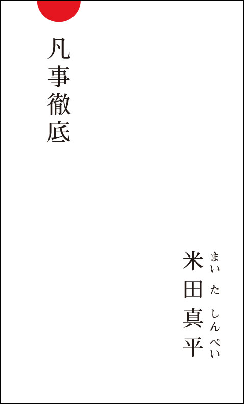 Shinpei Maita