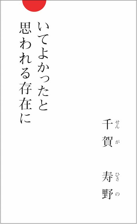 Hisano Senga