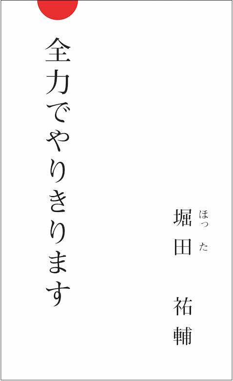 Yusuke Hotta