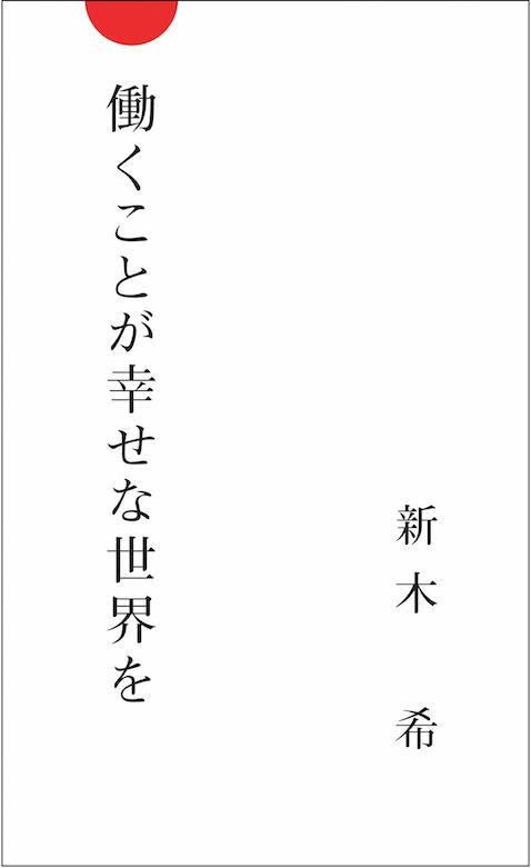 Nozomi Araki