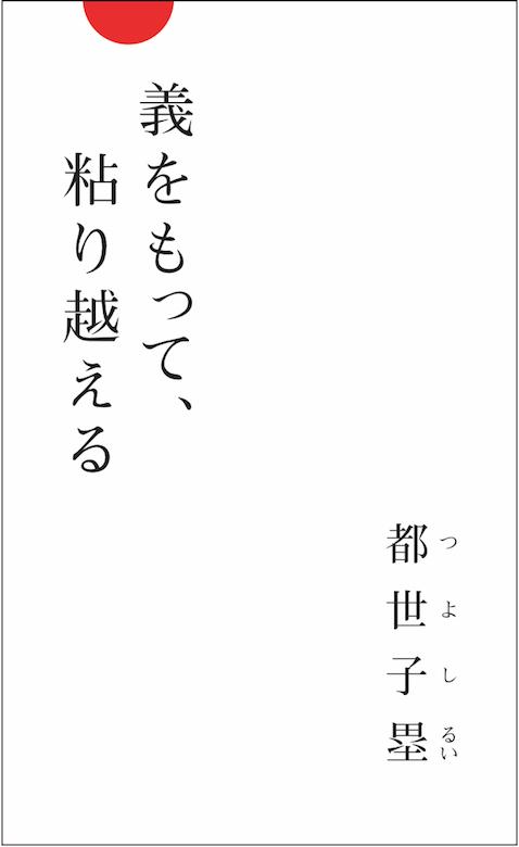 Rui Tsuyoshi